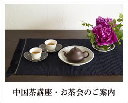 中国茶講座・お茶会のご案内