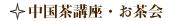 中国茶講座・お茶会
